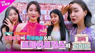 [자축라이브 4K] 치맛바람(Chi Mat Ba Ram)이 치맛폭풍이 되는 브레이브걸스(Brave Girls)