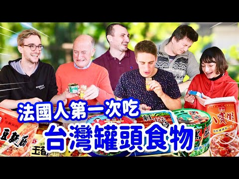 FRENCH PEOPLE TRY TAIWANESE CANNED FOOD