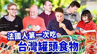 台灣罐頭擄獲法國人的胃超驚豔狂問哪裡買⁉ FRENCH PEOPLE TRY TAIWANESE CANNED FOOD