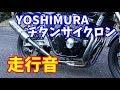 【モトブログ】#14 ヨシムラチタンサイクロンの音。【XJR400R】