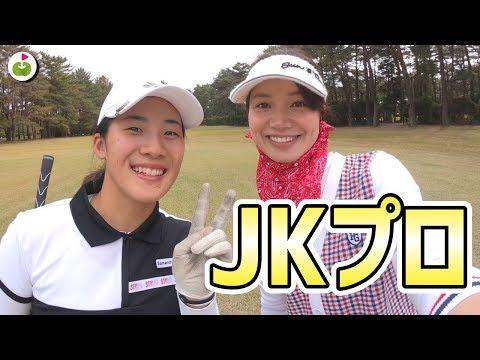 来年から米ツアーに参戦するスーパー女子高生登場!【山口すず夏ちゃん#1】