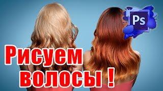 Рисование волос в фотошопе - Ретушь волос и прически - Стив Ласмин