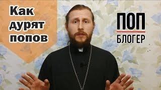 Новый вид мошенничества или Как обманывают священников - ПопБлогер