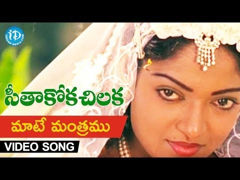 Maate Mantramu Video Song - Seethakoka Chiluka Movie | Karthik, Aruna | S.P.Balu | Ilaiyaraaja