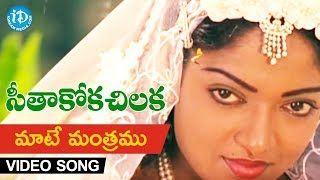 Maate Mantramu Video Song - Seethakoka Chiluka Movie | Karthik, Aruna | S.P.Balu | Ilaiyaraaja