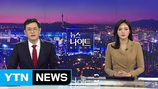 [YTN 뉴스나이트] 다시보기 2019년 11월 15일 - 1부