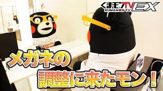 くまモンTVEX #20 「メガネの調整に来たモン!」 ( Kumamon TVEX #20)