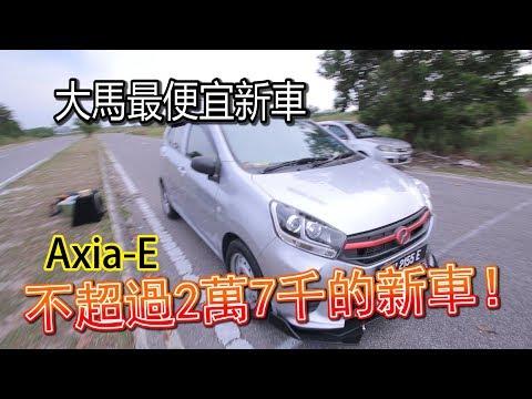 不到3萬令吉的車,可以開嗎?Axia E-Spec 馬來西亞最便宜新車! | 青菜汽車評論第208集 QCCS