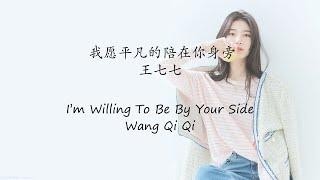 [Chi/Pinyin/Sub] I'm Willing To Be By Your Side - Wang Qi Qi I 我愿意平凡的陪在你身旁 - 王七七