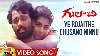 Ye Rojaithe Choosano Ninnu Video Song | Gulabi Telugu Movie | JD Chakravarthy | Maheswari | RGV