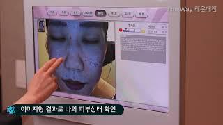 피부 진단 기기 'Ai 스킨케어' in 더웨이 해운대점