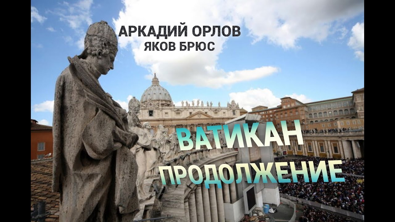 Ватикан продолжение. Новый слипер и Аркадий Орлов