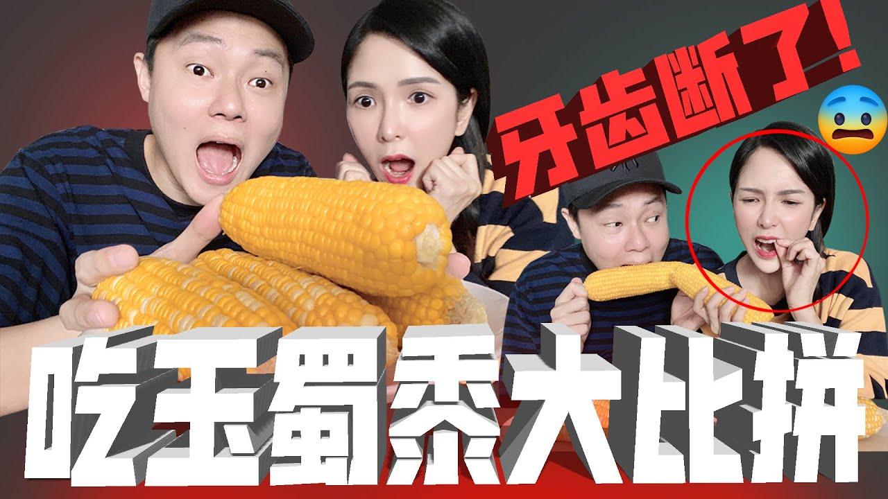【夫妻遊戲】吃玉蜀黍比賽,不小心咬斷牙?!!