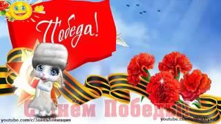 ZOOBE зайка  Классное Поздравление с 9 Мая День Победы