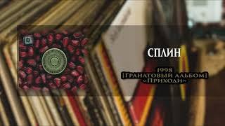 Сплин. Гранатовый альбом [1998]