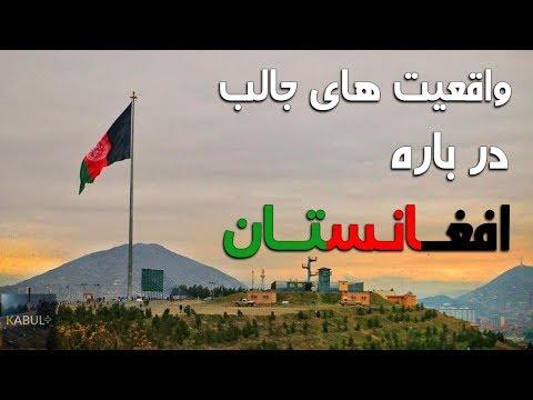 8 نکته جالب که افغانستان را کشور دوست داشتنی جهان ساخت - کابل پلس | Kabul Plus
