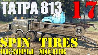 Моды в Spin Tires 2014 | Крутой ТАТРА 813 8x8 (Колос) #17