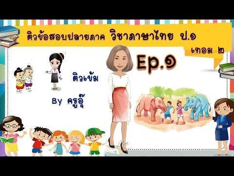 ติวข้อสอบปลายภาควิชาภาษาไทย ป 1 Ep.1