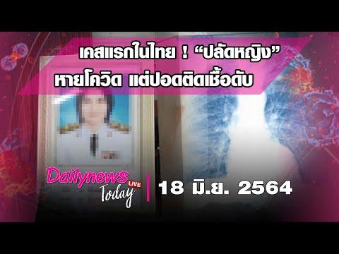 DAILYNEWS TODAY LIVE | 18 มิ.ย. 64