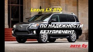 LEXUS LX 570 А ЧИ Є СЛАБКІ МІСЦЯ?