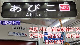 大阪メトロ御堂筋線21系走行音
