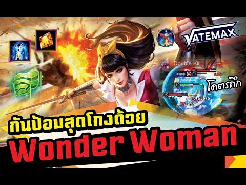 #ROV : #Vatemax กันป้อมสุดโกงด้วย Wonder Woman อึด ถึก ทน!