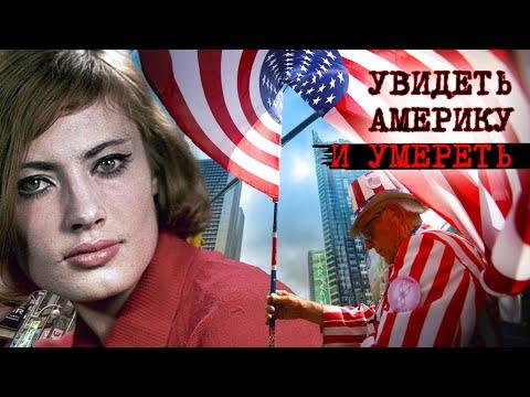 Увидеть Америку и