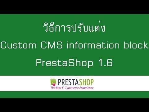 วิธีการปรับแต่ง Custom CMS information block เว็บไซต์ PrestaShop 1 6