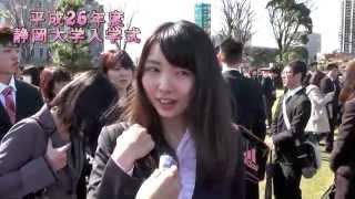 平成26年度入学式インタビュー前編 静岡大学