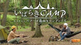 【いばらきキャンプ】ヒロシとベアーズ島田キャンプが来る #1