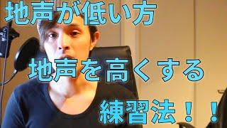 『ボイトレ』地声が低い方、地声を高くする練習法!!(ミックスボイス)voice training- learn to sing
