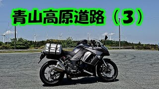 【モトブログ#497】青山高原道路(3)【Ninja1000奈良三重日帰り⑦】