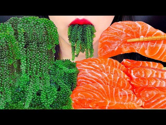 ASMR SALMON SASHIMI, SEA GRAPES 연어회, 바다포도 먹방 咀嚼音 EATING SOUNDS MOST POPULAR FOOD MUKBANG