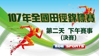 Live DAY2::決賽:: 107年全國田徑錦標賽 網路直播