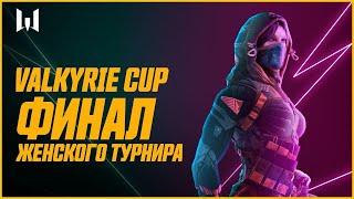Турнир Valkyrie Cup III. Final day