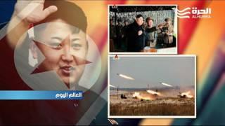 نعم... كوريا الشمالية تملك ترسانة نووية وصاروخية قادرة على تهديد دول الجوار