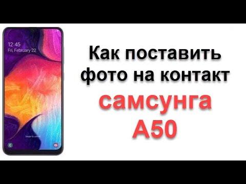Как поставить фото на контакт в самсунге а50