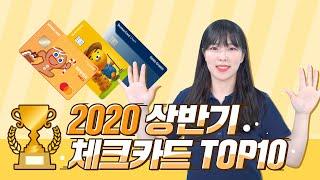 2020 상반기 인기 체크카드 TOP10