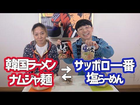 ジャガー横田さんに、インスタントラーメンを作って食べてもらったら