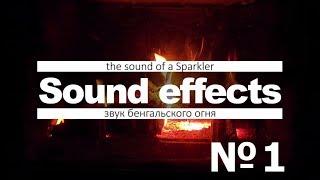 Скачать звуки огня, пламени, костра, камина NCS