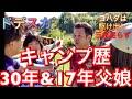 コハダのキャンプ 実録・報道局取材 メーテレ ドデスカ!2018.5.23