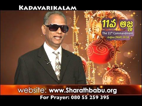 The 11th Commandment  | Dr. Sharath Babu | Kadavarikalam | SubhavaarthA