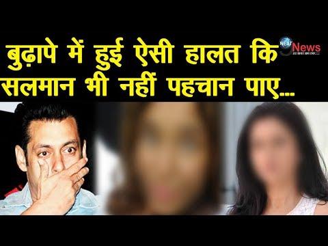 सलमान खान की पहली हीरोइन थी ये लड़की, आज हुआ है ऐसा हाल की सलमान भी नहीं पहचान पाये..|Salman Actress