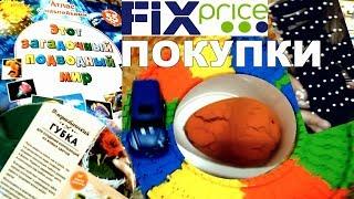 Fix Прайс Покупки Классные + Машинка с треком