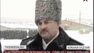 Три года в Южной Осетии
