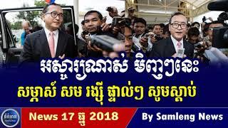 អស្ចារ្យមែនលោក សម រង្ស៊ី មានដំណឹងប្រាប់បងប្អូន, Cambodia Hot News, Khmer News