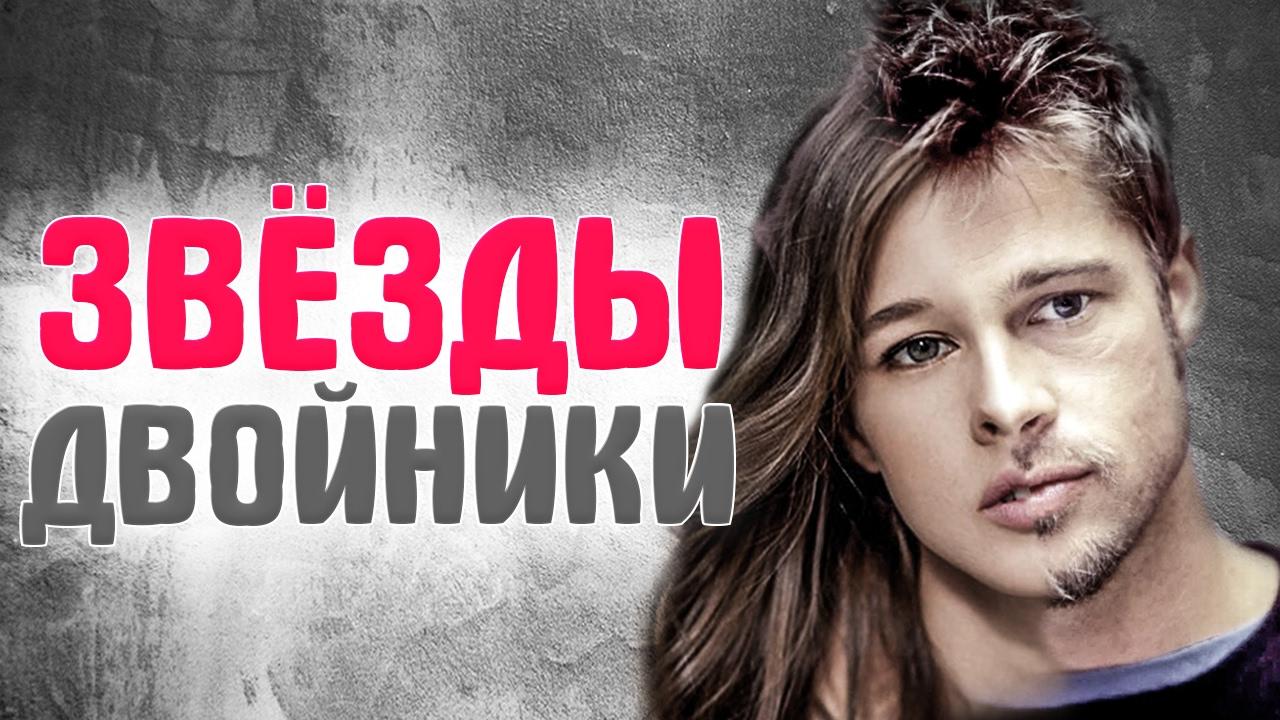 Смотреть секс с российскими двойниками знаменитостей