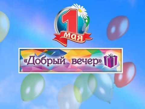 «ДОБРЫЙ ВЕЧЕР», ТРК «Волна-плюс», г. Печора, от 1 мая