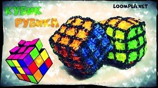 Фигурки из резинок. Кубик Рубика Лумигуруми. Rainbow Loom Rubik's Cube