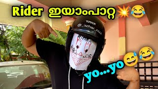 Rider ഇയാംപാറ്റ😂 | ijjathy launching | Malayalam vine | by ♎ librazhar